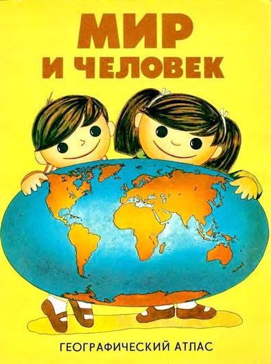 Нажмите на изображение для увеличения Название: мир и человек.jpg Просмотров: 46 Размер:73,5 Кб ID:50353