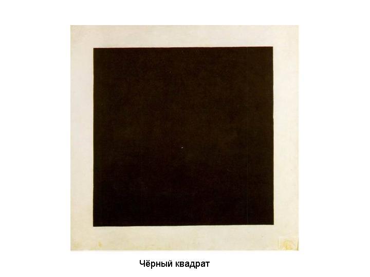 Нажмите на изображение для увеличения Название: 0011-011-CHjornyj-kvadrat.jpg Просмотров: 33 Размер:19,9 Кб ID:51409