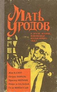 Нажмите на изображение для увеличения Название: Mat_urodov_i_drugie_istorii_ispolnennye_neizyasnimogo_uzhasa_9975.jpg Просмотров: 23 Размер:21,4 Кб ID:52729