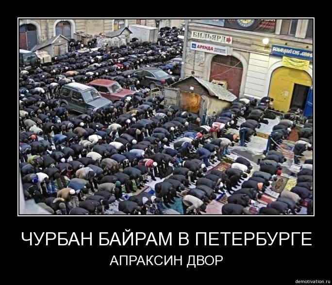 Нажмите на изображение для увеличения Название: Petersburgmuslims.jpg Просмотров: 42 Размер:84,4 Кб ID:53355