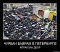Нажмите на изображение для увеличения Название: Petersburgmuslims.jpg Просмотров: 48 Размер:84,4 Кб ID:53355