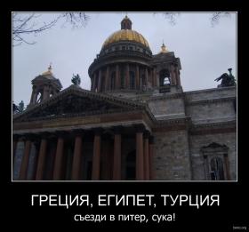 Нажмите на изображение для увеличения Название: 147819-2010_12_25-09_57_39-bomz_org-demotivator_greciya_egipet_turciya_sezdi_v_piter_suka.jpg Просмотров: 41 Размер:48,9 Кб ID:53358