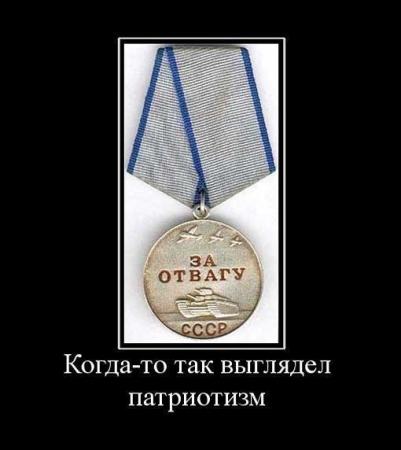 Нажмите на изображение для увеличения Название: 1291663203_1280842982_1kogda-to-tak-vyiglyadel-patriotizm.jpg Просмотров: 39 Размер:63,2 Кб ID:53366