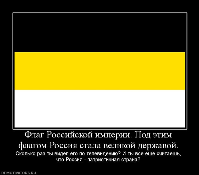 Нажмите на изображение для увеличения Название: 872607_flag-rossijskoj-imperii-pod-etim-flagom-rossiya-stala-velikoj-derzhavoj.jpg Просмотров: 36 Размер:41,0 Кб ID:53706