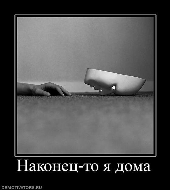 Нажмите на изображение для увеличения Название: 586466_nakonets-to-ya-doma.jpg Просмотров: 28 Размер:29,2 Кб ID:53743