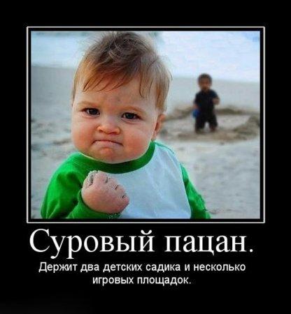 Нажмите на изображение для увеличения Название: 1254649805_1252843987_1252057550_322813_surovyij-patsan.jpg Просмотров: 82 Размер:30,7 Кб ID:54295