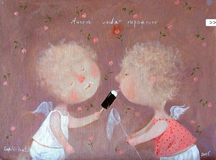 Нажмите на изображение для увеличения Название: ангелы любят мороженое.jpeg Просмотров: 41 Размер:75,5 Кб ID:54347