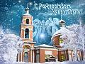 Нажмите на изображение для увеличения Название: Merry_Christmas_Wallpapers (8).jpg Просмотров: 15 Размер:107,0 Кб ID:54869