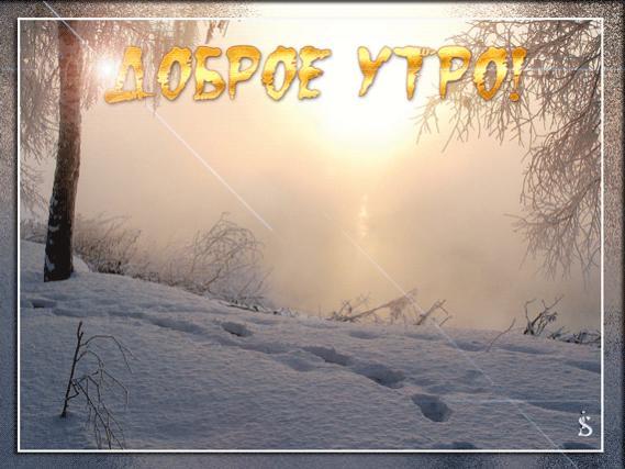 Нажмите на изображение для увеличения Название: dobroe_utro_001.jpg Просмотров: 15 Размер:41,2 Кб ID:54901