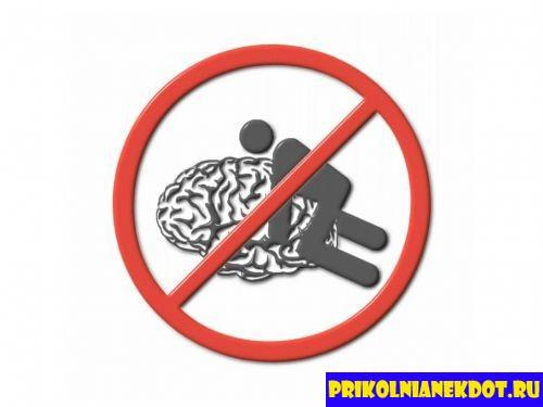 Нажмите на изображение для увеличения Название: brain.jpg Просмотров: 66 Размер:27,8 Кб ID:55410
