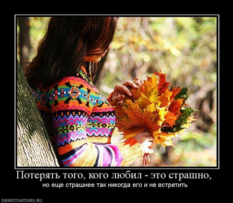 Нажмите на изображение для увеличения Название: 371447_poteryat-togo-kogo-lyubil-eto-strashno-.jpg Просмотров: 27 Размер:88,8 Кб ID:55575