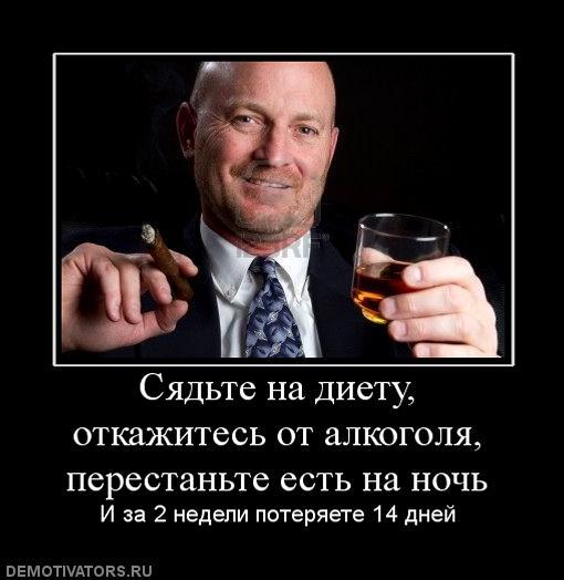 Нажмите на изображение для увеличения Название: 887975_syadte-na-dietu-otkazhites-ot-alkogolya-perestante-est-na-noch.jpg Просмотров: 45 Размер:37,5 Кб ID:55892