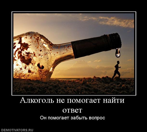 Нажмите на изображение для увеличения Название: 175606_alkogol-ne-pomogaet-najti-otvet.jpg Просмотров: 42 Размер:46,6 Кб ID:55894