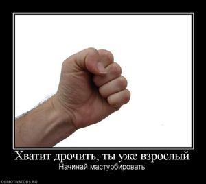 Нажмите на изображение для увеличения Название: 51142_hvatit-drochit-tyi-uzhe-vzroslyij.thumbnail.jpg Просмотров: 39 Размер:8,4 Кб ID:55896