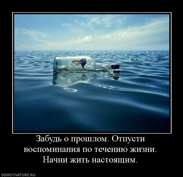Нажмите на изображение для увеличения Название: 511069_zabud-o-proshlom-otpusti-vospominaniya-po-techeniyu-zhizni-nachni-zhit-nastoyaschim.jpg Просмотров: 27 Размер:57,1 Кб ID:55984