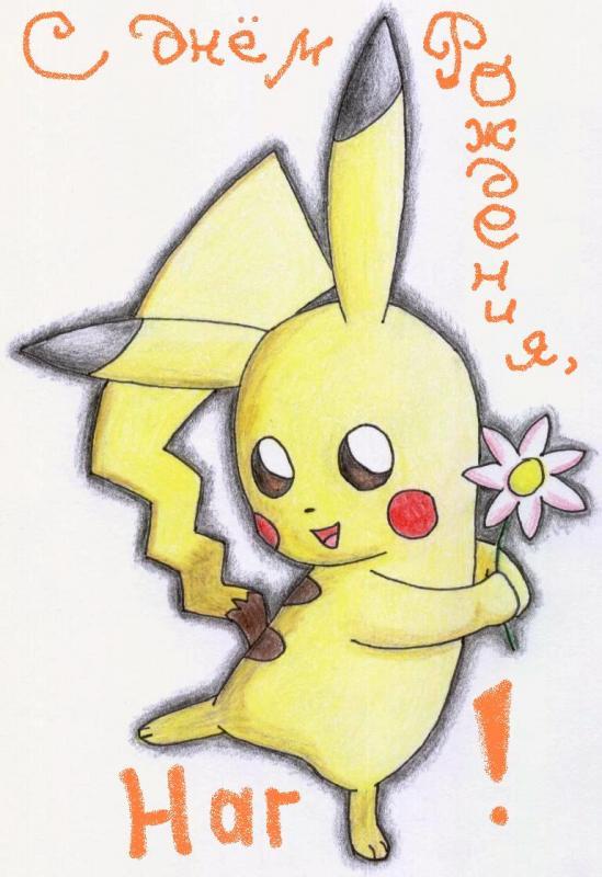 Нажмите на изображение для увеличения Название: Pikaaaaaaaa-pikachu-16253145-768-1120.jpg Просмотров: 17 Размер:55,5 Кб ID:55995