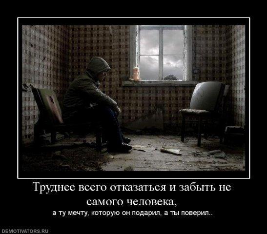 Нажмите на изображение для увеличения Название: demotivatory-lubov-f-it-ru10.jpg Просмотров: 22 Размер:45,5 Кб ID:56155