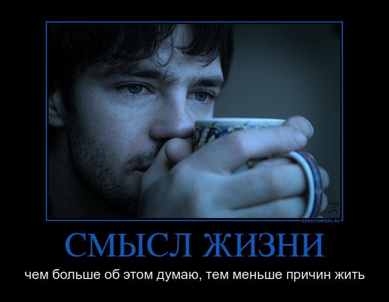 Нажмите на изображение для увеличения Название: 99062_smyisl-zhizni.jpg Просмотров: 24 Размер:47,6 Кб ID:56157