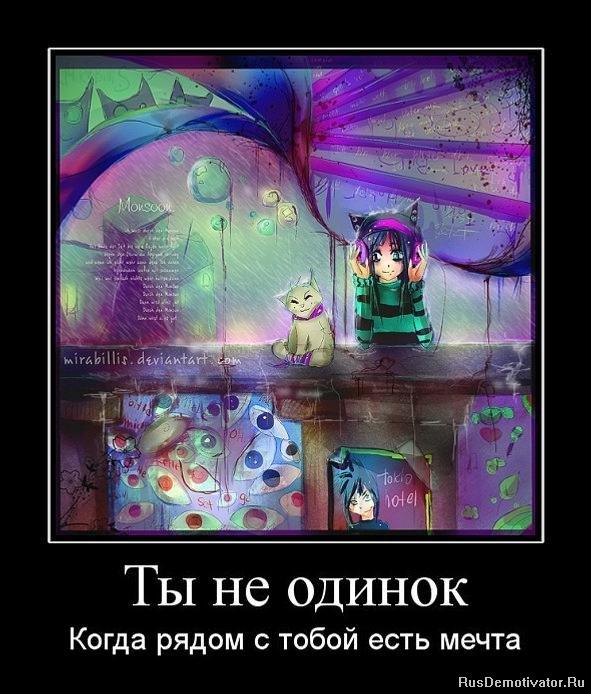 Нажмите на изображение для увеличения Название: 1294751627_733193_tyi-ne-odinok.jpg Просмотров: 42 Размер:95,9 Кб ID:56179