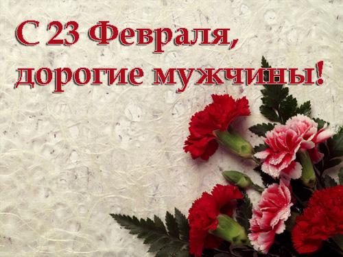 Нажмите на изображение для увеличения Название: 23fevralya.jpg Просмотров: 23 Размер:127,0 Кб ID:56334