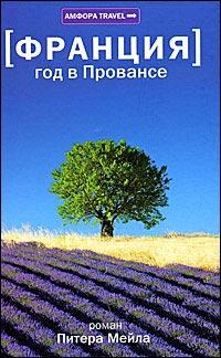 Нажмите на изображение для увеличения Название: Piter_Mejl__Frantsiya._God_v_Provanse.jpg Просмотров: 58 Размер:24,7 Кб ID:56617