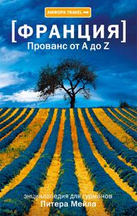 Нажмите на изображение для увеличения Название: Piter_Mejl__Frantsiya._Provans_ot_A_do_Z.jpg Просмотров: 59 Размер:34,2 Кб ID:56619