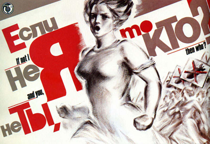 Нажмите на изображение для увеличения Название: russian-poster-women.jpg Просмотров: 58 Размер:109,3 Кб ID:57307