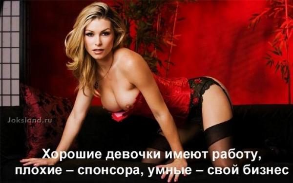 Нажмите на изображение для увеличения Название: хорошие девочки9.jpg Просмотров: 23 Размер:53,6 Кб ID:58202