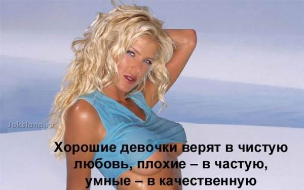 Нажмите на изображение для увеличения Название: хорошие девочки10.jpg Просмотров: 29 Размер:45,8 Кб ID:58203
