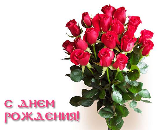Нажмите на изображение для увеличения Название: pozdravleniya-s-dnem-rojdeniya.jpg Просмотров: 19 Размер:58,5 Кб ID:58880