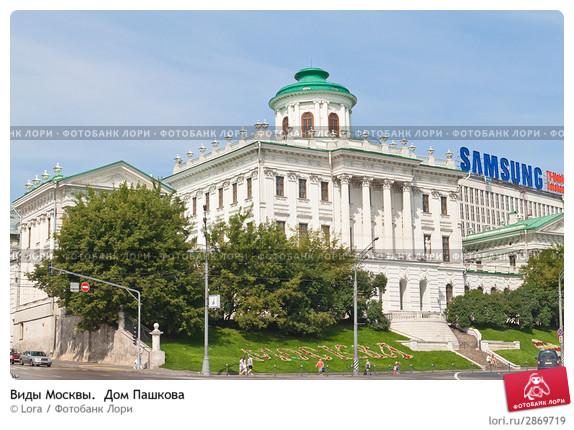 Нажмите на изображение для увеличения Название: vidy-moskvy-dom-pashkova-0002869719-preview.jpg Просмотров: 37 Размер:104,1 Кб ID:59565