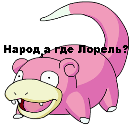 Нажмите на изображение для увеличения Название: Slowpoke.png Просмотров: 18 Размер:91,4 Кб ID:59681