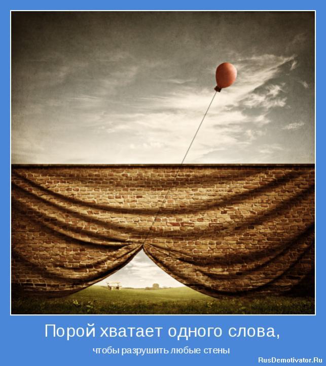 Нажмите на изображение для увеличения Название: 1296936476_motivator-12270.jpg Просмотров: 22 Размер:66,8 Кб ID:61040