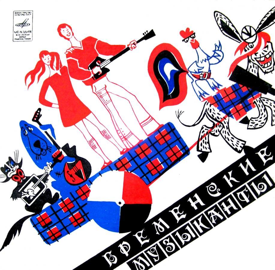 Нажмите на изображение для увеличения Название: bremenskie-muzikanti-front.jpg Просмотров: 23 Размер:139,9 Кб ID:61278