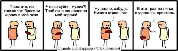 Нажмите на изображение для увеличения Название: Комиксы-Cyanide-and-happiness-165167.jpeg Просмотров: 61 Размер:39,7 Кб ID:61420