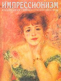 Нажмите на изображение для увеличения Название: impressionizm.jpg Просмотров: 21 Размер:17,3 Кб ID:62741