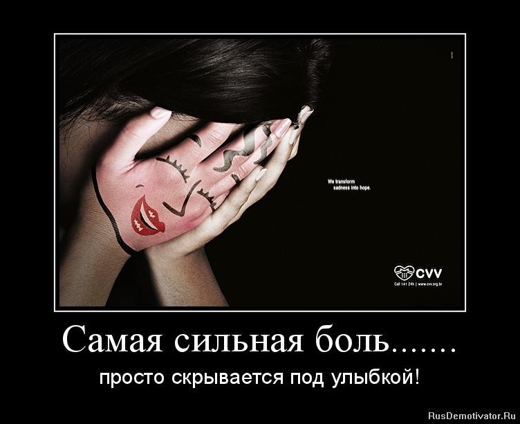Нажмите на изображение для увеличения Название: 1326134507-samaya-silnaya-bol........jpg Просмотров: 15 Размер:106,1 Кб ID:63156