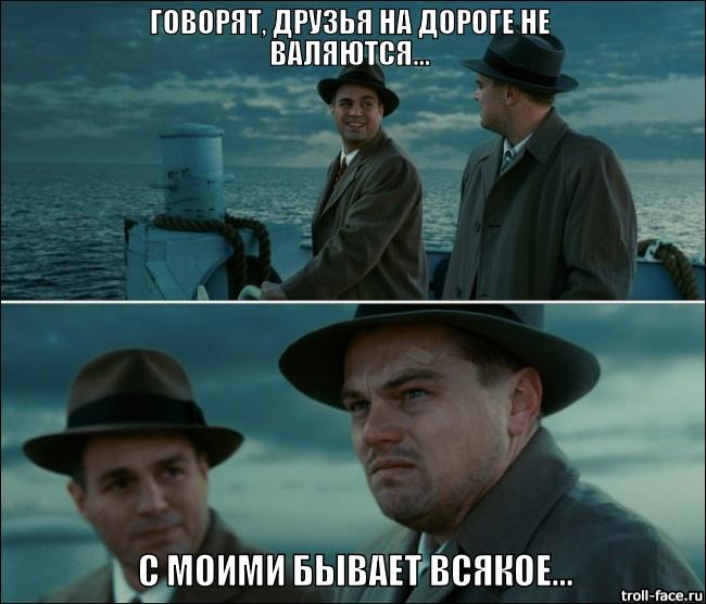 Нажмите на изображение для увеличения Название: govoryat-druzya-na-doroge-ne-valyayutsya-s-moimi-byivaet-vsyakoe-B5lvJX.jpg Просмотров: 42 Размер:110,7 Кб ID:65062