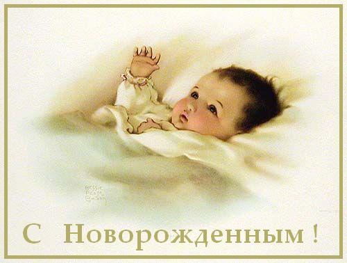 Нажмите на изображение для увеличения Название: с новорожденным.jpg Просмотров: 8 Размер:25,2 Кб ID:66278
