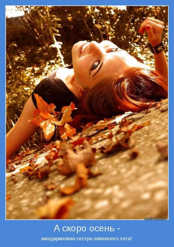Нажмите на изображение для увеличения Название: осень.jpg Просмотров: 18 Размер:73,7 Кб ID:67450