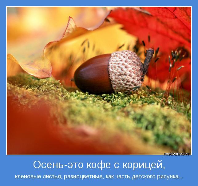 Нажмите на изображение для увеличения Название: осень3.jpg Просмотров: 18 Размер:51,5 Кб ID:67453