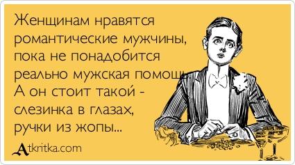 Нажмите на изображение для увеличения Название: atkritka_1356212762_913.jpg Просмотров: 55 Размер:93,4 Кб ID:70209