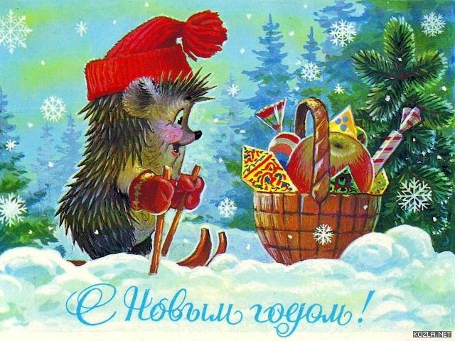 Нажмите на изображение для увеличения Название: ezhik_novyj_god_e76c3.jpg Просмотров: 4 Размер:188,6 Кб ID:71150