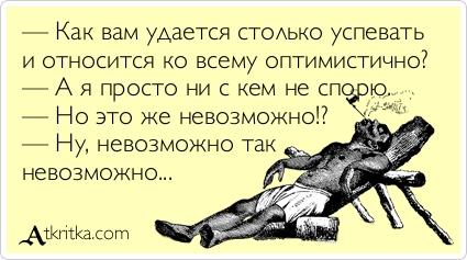 Нажмите на изображение для увеличения Название: atkritka_1403779220_840.jpg Просмотров: 37 Размер:89,5 Кб ID:73453
