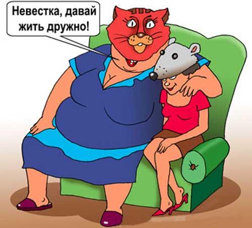Нажмите на изображение для увеличения Название: pro_svekrov_i_nevestku_4.jpg Просмотров: 11 Размер:27,9 Кб ID:74791