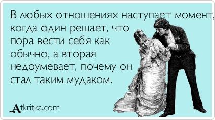 Нажмите на изображение для увеличения Название: atkritka_1363825449_582.jpg Просмотров: 49 Размер:84,0 Кб ID:76959
