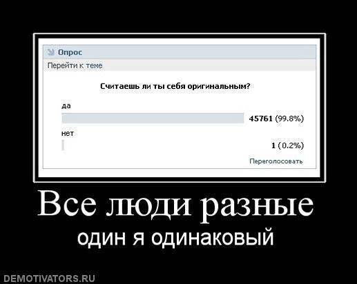 Нажмите на изображение для увеличения Название: 709805_vse-lyudi-raznyie.jpg Просмотров: 22 Размер:24,9 Кб ID:78698