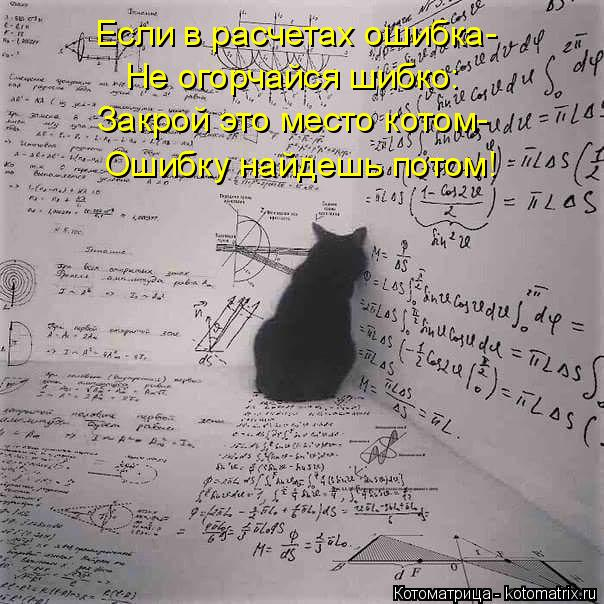 Нажмите на изображение для увеличения Название: kotomatritsa_B.jpg Просмотров: 55 Размер:79,6 Кб ID:79578