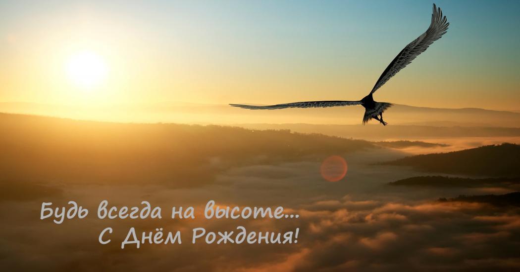 Нажмите на изображение для увеличения Название: otkritka-s-dnem-rojdeniya-mujchine-bud-vsegda-na-visote.jpg Просмотров: 14 Размер:38,4 Кб ID:80171
