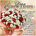 Нажмите на изображение для увеличения Название: pappuri_pozdravlenie_mishe_i_gale.jpg Просмотров: 8 Размер:187,0 Кб ID:82070